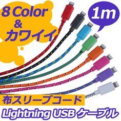 【iOS7対応】布スリーブコード ライトニングケーブル - USB ケーブル 1m (全8色) 上海問屋 DN-10566 [メ04]【楽天市場】