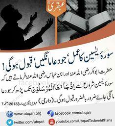 Duaa Islam, Islam Hadith, Allah Islam, Islam Quran, Quran Pak, Alhamdulillah, Quran Quotes Love, Quran Quotes Inspirational, Islamic Love Quotes