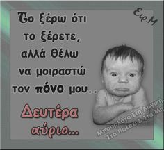 giphy.gif (658×605) Good Night, Good Morning, Funny Greek Quotes, Name Day, Nova, Baby Images, Birthday Wishes, Wise Words, Life Is Good