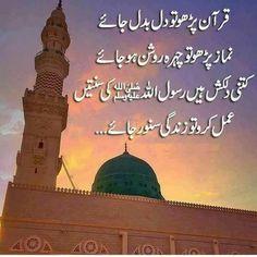 A.H Urdu Quotes In English, Love Quotes In Urdu, Quran Quotes Love, Ali Quotes, Islamic Love Quotes, Muslim Quotes, Girly Quotes, Qoutes, Funny Quotes