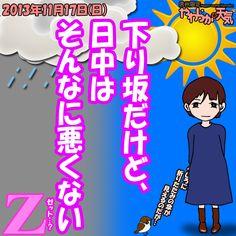 きょう(17日)の天気は「晴れ間→にわか雨」。霧は次第に晴れて、青空が出てきますが、昼頃からは雲が広がって、夕方頃を中心ににわか雨がありそう。日中は時おり南風も強めに。日中の最高気温はきのうと大体同じ、飯田市で13度の予想。