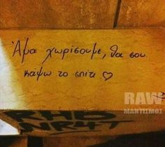 Greek Quotes, Sadness, Funny Quotes, Dreams, Funny Phrases, Funny Qoutes, Grief, Rumi Quotes, Hilarious Quotes
