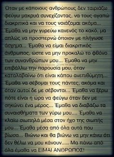 Greek Quotes, Wisdom, Messages, Mood, Thoughts, Motivation, Smile, Pictures, Photos