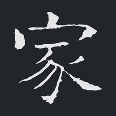 Learn how to handwrite Chinese characters with all the finesse of a native! Follow instructions on how to write strokes correctly with GIF examples.