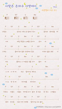 Ukulele, Guitar, Kalimba, Learn Korean, Drawing Sketches, Sheet Music, Entertaining, Learning, Scores