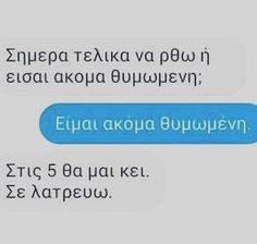 Αυτό θέλουμε!  ↑↑↑ Bad Quotes, Love Quotes, Funny Quotes, Greece Quotes, Funny Statuses, Cute Messages, Small Words, Meaningful Quotes, Picture Quotes