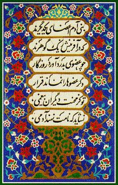 One particular persian poem by saadi written eight centuries ago became a motto and decorates the gate of the United Nations building entrance.