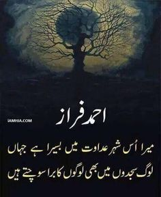 New quotes poetry urdu ideas Urdu Poetry 2 Lines, Poetry Quotes In Urdu, Best Urdu Poetry Images, Love Poetry Urdu, Urdu Quotes, Islamic Quotes, Quotations, Exam Quotes, Sufi Quotes