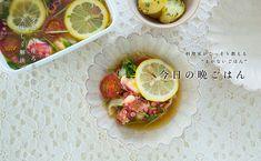 タコのレモン南蛮漬けの作り方・レシピ   暮らし上手