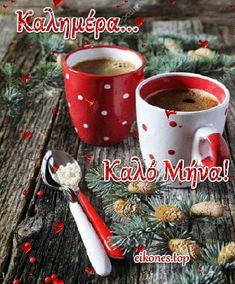 Δεκέμβριος: Εικόνες για Καλημέρα-Καλό Μήνα.! - eikones top