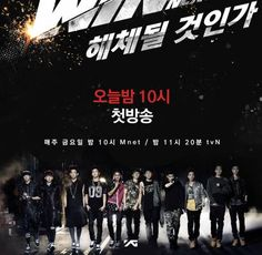 YG Entertainment and JYP Entertainment trainees to go head to head on 'WIN' | allkpop.com