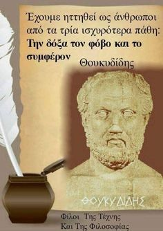 Best Quotes, Life Quotes, Colors And Emotions, Survivor Quotes, Greek Quotes, Poetry Quotes, Good To Know, Wise Words, Philosophy
