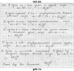 ГДЗ по математике 6 класс Г.В. Дорофеев,  часть 1 - 107, Решебник