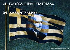 Greek Culture, Images And Words, Greek Quotes, Screenwriting, Ancient Greece, Greece Travel, Old Photos, Mythology, Hero