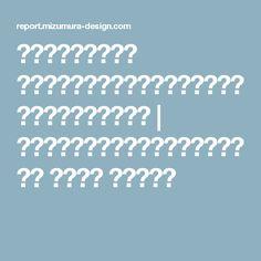 モルタル造形講習会 7月 開催 あと1名募集いたします (当社オリジナル)   ミズムラデザイン現場レポート:店舗 住宅 デザイン リフォーム