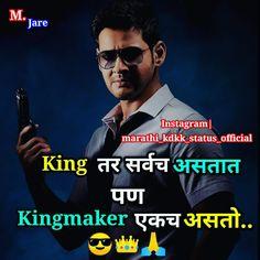 Attitude Qoutes, Attitude Status, Bullet Modified, Marathi Status, Marathi Quotes, Love Quotes For Him, Success Quotes, English, Feelings