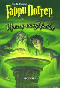 Гарри Поттер и Принц-полукровка #goldenlib #ГарриПоттер #Прочиеприключения #Принц-полукровка