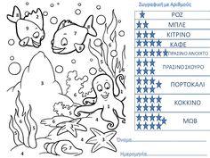 Νηπιαγωγός για πάντα....: Ζώα της Θάλασσας & Μαθηματικά: Φύλλα Εργασίας
