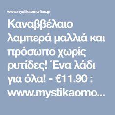 Καναββέλαιο λαμπερά μαλλιά και πρόσωπο χωρίς ρυτίδες! Ένα λάδι για όλα! - €11.90 : www.mystikaomorfias.gr, GoWebShop Platform