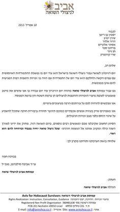 מכתב תודה מאביב לניצולי השואה