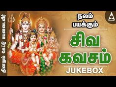 Old Song Download, Audio Songs Free Download, Devotional Songs, Daily Devotional, Shiva Songs, Tamil Video Songs, Color Mixing Chart, Tamil Language, Lord Murugan