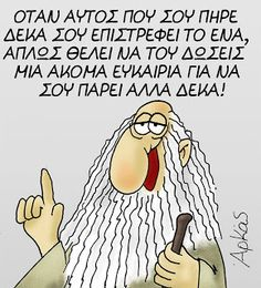 En Arxikos Politis: «Πώς πετάει αυτό το ξεροκόμματο Sarcastic Quotes, Funny Quotes, Funny Images, Funny Pictures, Religion Quotes, Funny Greek, Funny Drawings, Funny Pins, Funny Stuff
