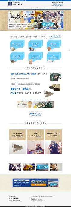 紙のプロ「合紙・貼り合せ加工専門」 株式会社イマムラ