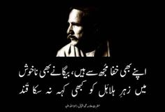 Urdu Poetry allama iqbal best collection of allama muhammad iqbal poetry. Iqbal Poetry In Urdu, Urdu Poetry Ghalib, Poetry Quotes In Urdu, Sufi Quotes, Best Urdu Poetry Images, Sufi Poetry, Urdu Poetry Romantic, Love Poetry Urdu, Urdu Quotes