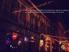 .. Everything Is Possible, Thessaloniki, Greek Quotes, My Town, Say Something, One And Only, Life Goals, Movie Quotes, Daydream