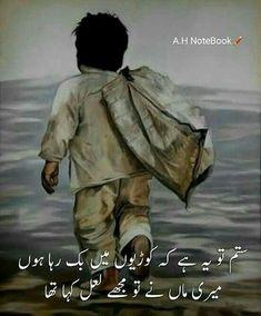 poetry and jokes Best Quotes In Urdu, Urdu Funny Quotes, Poetry Quotes In Urdu, Best Urdu Poetry Images, Urdu Poetry Romantic, Love Poetry Urdu, Dad Quotes, My Poetry, Life Quotes