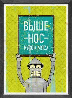Мотивирующие плакаты Михаила Поливанова – Ярмарка Мастеров Futurama, Art Pictures, Funny Pictures, Subway Art, Typography, Lettering, Smart Quotes, Hand Art, Motivational Words