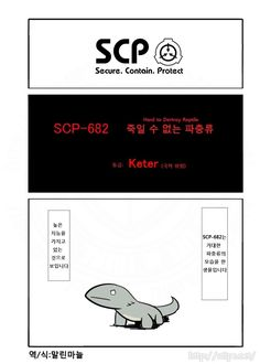 Read Oversimplified SCP Chapter 4 - The SCP Foundation is a fictional organization documented by the web-based collaborative fiction project of the same name. In universe, the SCP Foundation is responsible for locating and containing individuals, ent Good Manga To Read, Read Free Manga, Scp 076, Manga Reader, Love Reading, Foundation, Fiction, Pictures, Perspective Photography