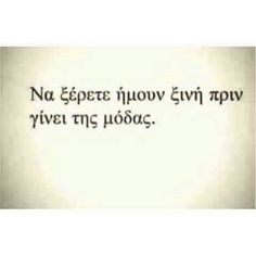 Funny Greek Quotes, Funny Quotes, Book Quotes, Life Quotes, Sarcasm, Qoutes, Tattoo Quotes, Mindfulness, Lol