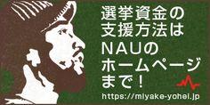勝手にCM(5分)|三宅洋平 (仮)ALBATRUS オフィシャルブログ「三宅日記」Powered by Ameba