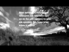 84) ( Song )ΘΕΛΩ ΝΑ ΣΕ ΞΑΝΑΔΩ ΣΦΑΚΙΑΝΑΚΗΣ - YouTube Lyrics, Songs, My Favorite Things, Music, Youtube, Musica, Musik, Song Lyrics, Muziek