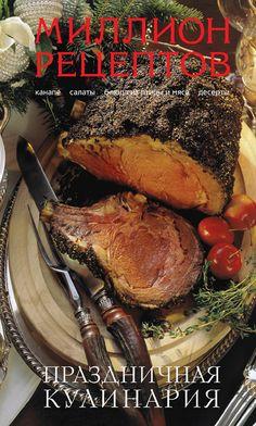 Братушева А. - Миллион рецептов. Праздничная кулинария (2011) PDF скачать торрентом без регистрации