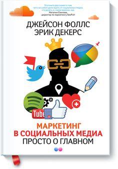 Маркетинг в социальных медиа