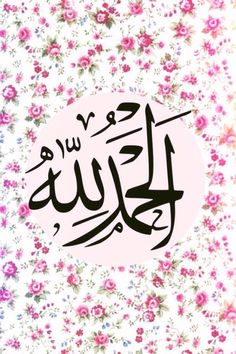 Alhamdulillah Allah Calligraphy, Islamic Art Calligraphy, Muslim Quotes, Religious Quotes, Kaligrafi Allah, Islam Beliefs, Islam Religion, Islamic Quotes Wallpaper, Islamic Patterns