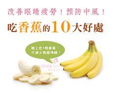 『改善眼睛疲勞!預防中風!』❤【吃香蕉的10大好處】