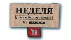 "Corporate Identity showroom display ""RUSSIAN FASHION WEEK""."