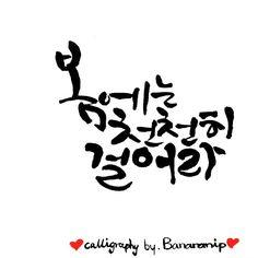 Calligraphy by. banananip  instargram @banananip