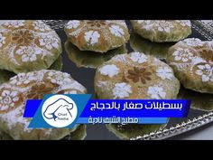 بسطيلات صغار بالدجاج مميزة بطعم راقي الشيف نادية   Mini pastilla marocaine au poulet - YouTube