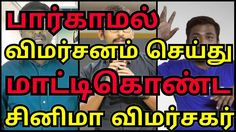 RJ Balaji caught Tamil Cinema Reviewer Reviewing Without Watching Movies | Shocking News | HottestTamil online Movie Reviewers like Tamil Cinema Review fame Prashanth (Itisprashanth), Tamil Talkies Blue Sattai are famous with common people. Today R... Check more at http://tamil.swengen.com/rj-balaji-caught-tamil-cinema-reviewer-reviewing-without-watching-movies-shocking-news-hottest/