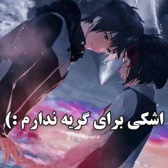 Anime Komedi, Yandere Anime, Anime Music, Anime Films, Anime Guys, Anime Girl Crying, Sad Anime Girl, Manga Anime Girl, Anime Dancer
