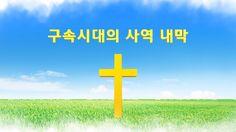 전능하신 하나님의 발표《구속시대의 사역 내막》