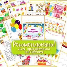"""Тематический комплект """"День рождения!"""""""