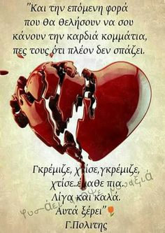Greek Quotes, Philosophy, Best Quotes, Life Is Good, Letters, Sayings, Words, Literature, Happiness