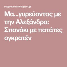 Greek Recipes, My Recipes, Lemon Trifle, Tasty Dishes, Projects To Try, Food And Drink, Sweets, Cooking, Desserts