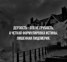 Brainy Quotes, Wise Quotes, Book Quotes, Inspirational Words Of Wisdom, Motivational Phrases, Russian Quotes, Aesthetic Words, Psychology Books, Life Motivation