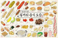 I want to eat it {The Ultimate Illustrated Guide to Korean Street Food} by Jo Gyeong-gu (조경규: Designer / cartoonist)-Panissue Share - I want to eat it {The Ultimate Illustrated Guide to Korean Street Food} by Jo Gyeong-gu (Jo Gyeong- - Korean Street Food, Korean Food, Japanese Dishes, Japanese Food, Food Doodles, Watermelon Art, Food Sketch, Food Stickers, Watercolor Food